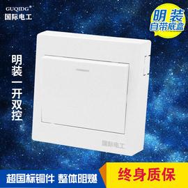 正品明装一开双控 明线插座开关电源 超薄墙壁开关插座面板图片