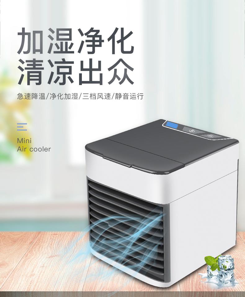 热销0件包邮迷你冷风机黑科技家空调扇用宿舍电风扇加湿冷气扇水冷移动小型空