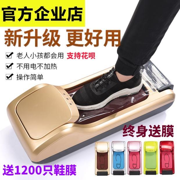 科丽雅家用鞋膜机 全 自动 一次性鞋套机 抖音免脱鞋底覆膜套脚机