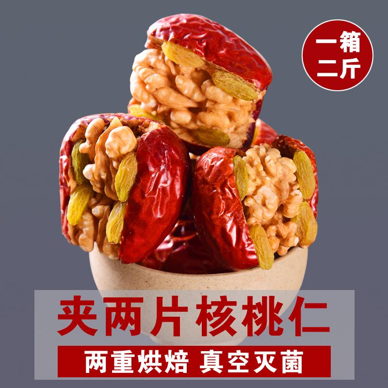 晋好 新疆特产 和田大枣红枣夹核桃仁葡萄干夹心干果500g*2袋零食