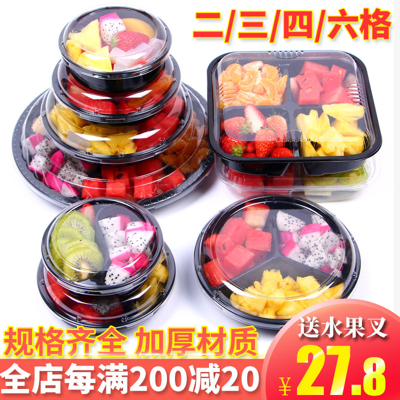 一次性水果盒 塑料透明果盘分格鲜果切带盖水果捞拼盘打包装盒子
