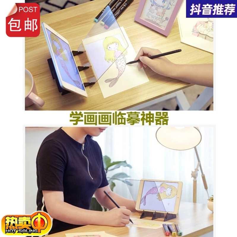 书法画板辅助临摹描画手机学生用绘画免打印宝宝画画神器光学投影