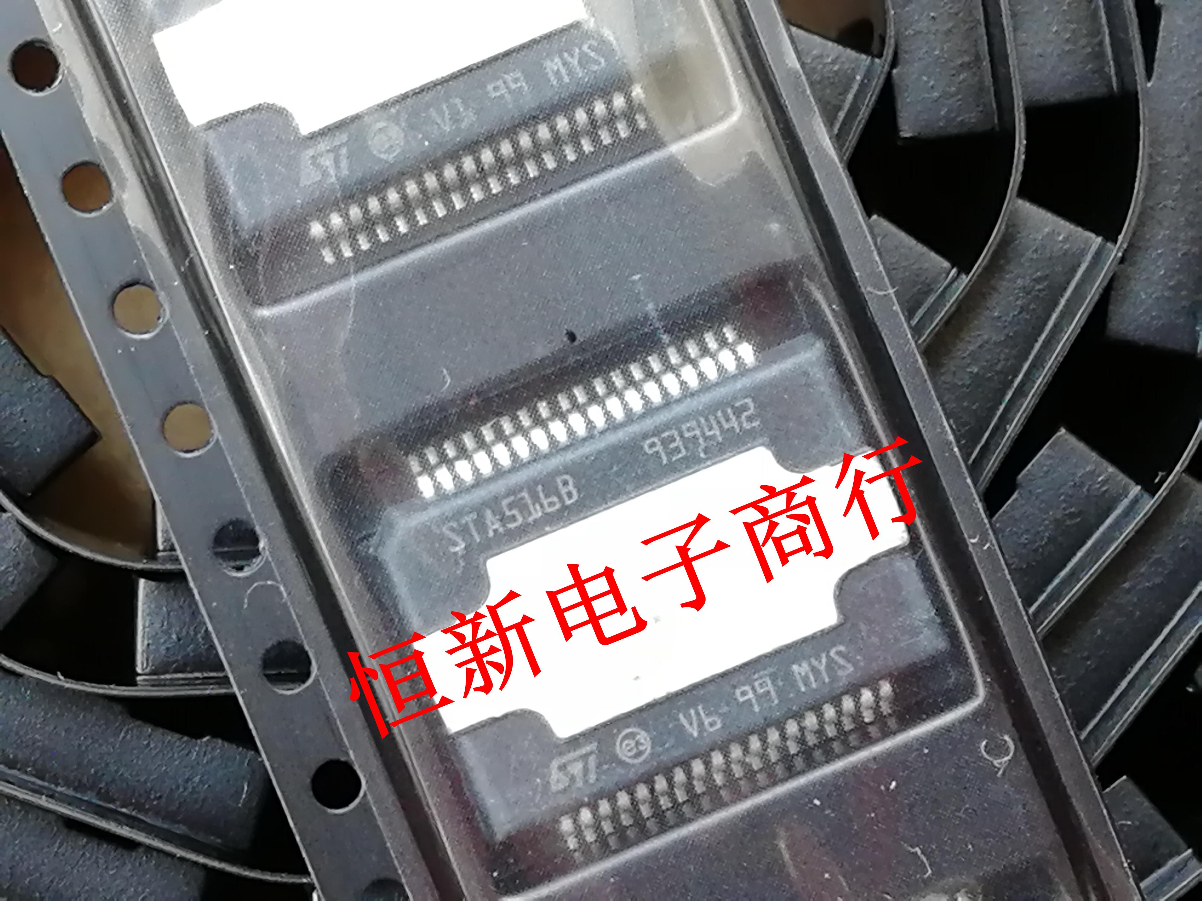 STA516B STA5168  专营全系列音频功放放大器 全新正品可直拍