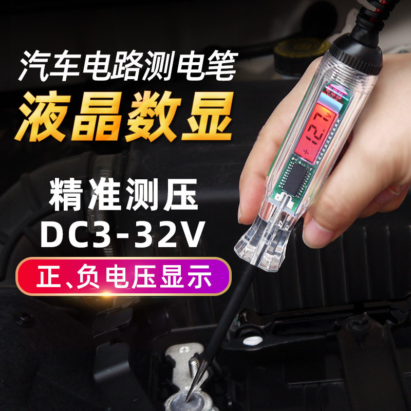 Ruilite car line repair tool test electric pen 6V12V24V electrician special multifunctional electric pen for car repair