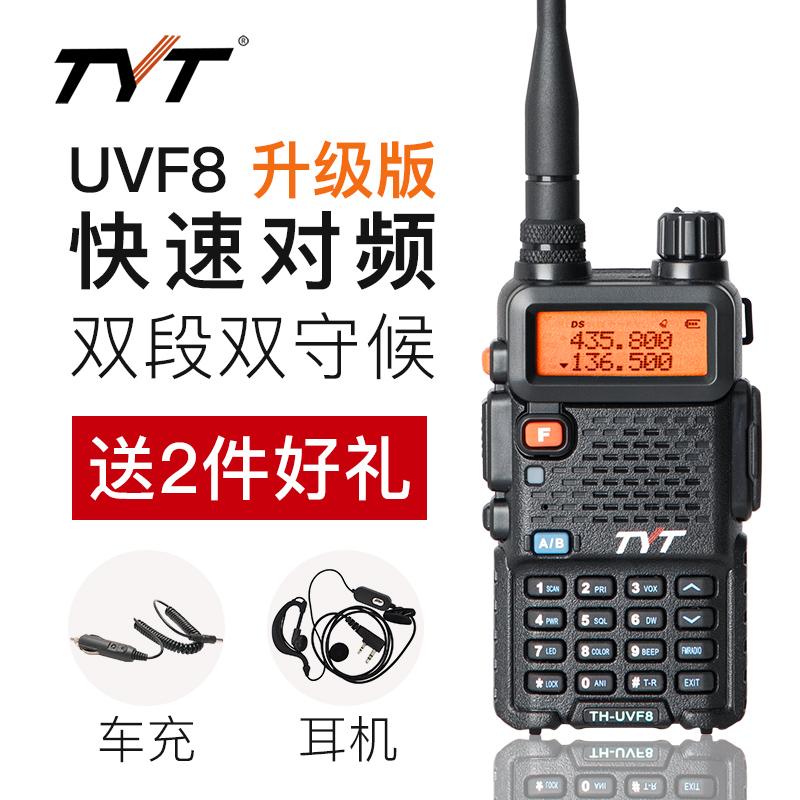 限1000张券特易通tyt th-f8对讲机 5W UV双段双守候手台商用TH-UVF8户外手