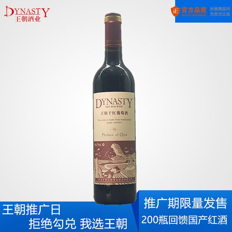 Dynasty 王朝红酒1998橡木桶干红葡萄酒 750ml单支装国产授权真品
