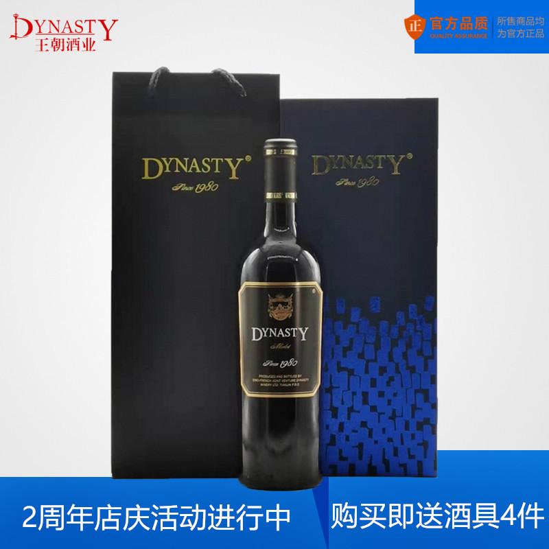Dynasty/王朝干红梅鹿辄陈酿型14度葡萄酒750ml单支礼盒装 商务型
