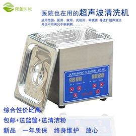 医用超声波清洗机家用洗眼镜机隐形眼镜清洗器小型首饰清洗机