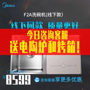 【商场同款】Midea/美的F2A家用消毒洗碗机抑菌嵌入