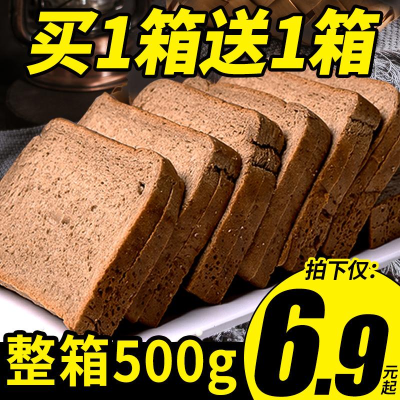 千丝黑麦面包整箱全麦早餐低0无蔗糖零食品代餐小吃脂肪热量健康
