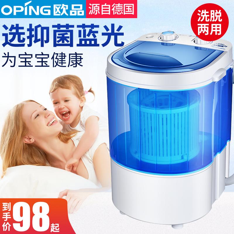 欧品迷你家两用便携小型婴儿洗衣机热销636件限时秒杀