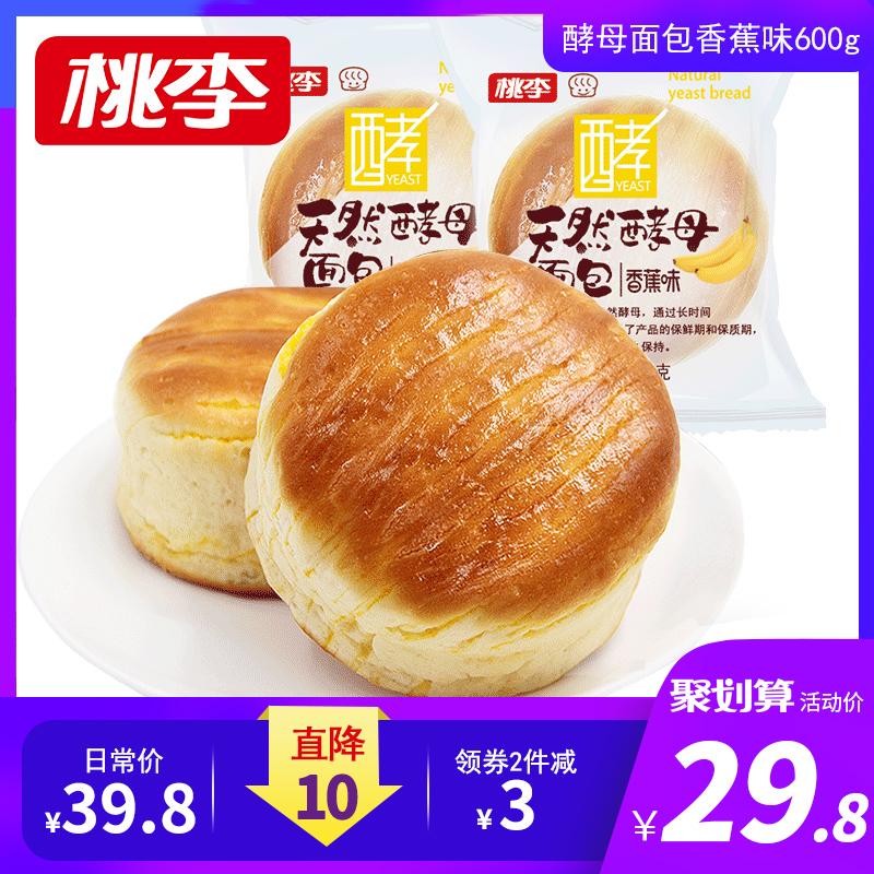 桃李天然酵母面包香蕉味600g 早餐食品手撕面包网红代餐营养蛋糕