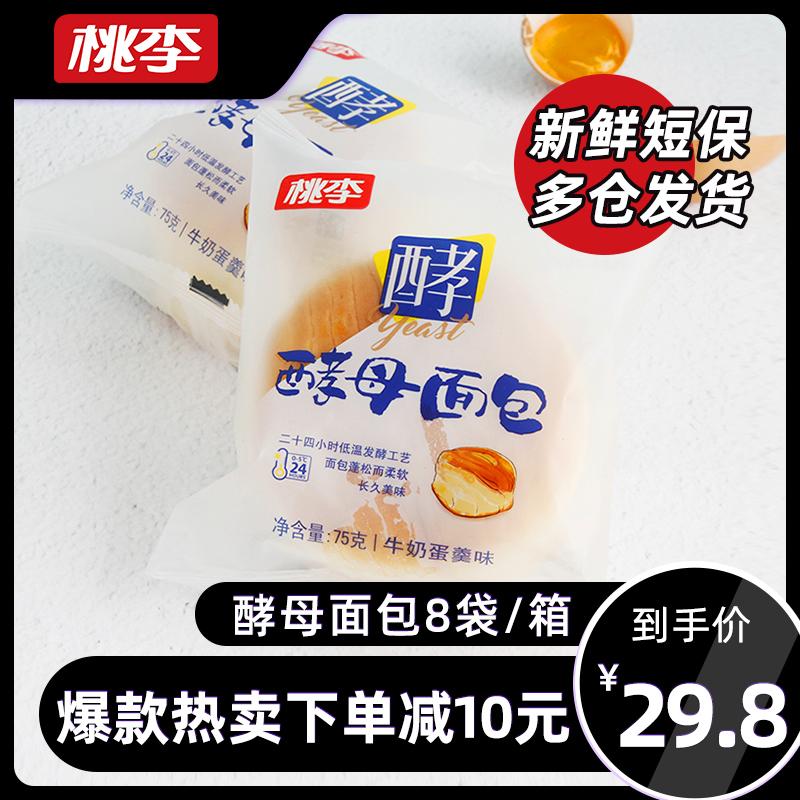 桃李酵母面包 早餐面包蛋糕零食短保新鲜网红代餐饱腹糕点小吃j