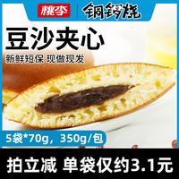 查看桃李铜锣烧糕点350g 豆沙夹心早餐小零食面包蛋糕饱腹下午茶代餐价格