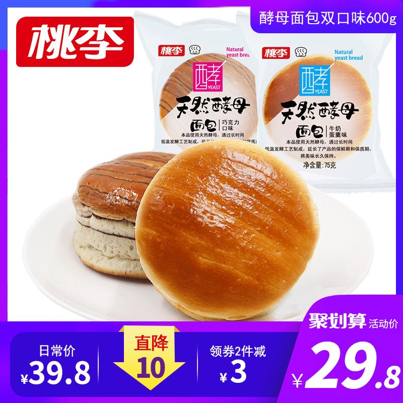 桃李天然酵母面包600g牛奶蛋羹/巧克力味 营养早餐面包蛋糕食品