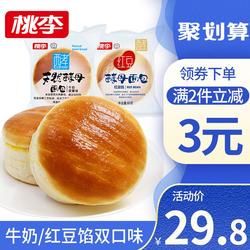 桃李酵母面包红豆馅/牛奶蛋羹味混装620g 每日零食小吃网红食品