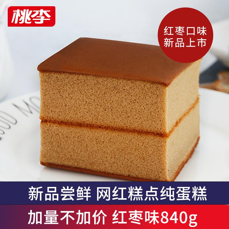 桃李纯蛋糕红枣味840g 早餐食品营养鸡蛋糕点心网红零食年货面包