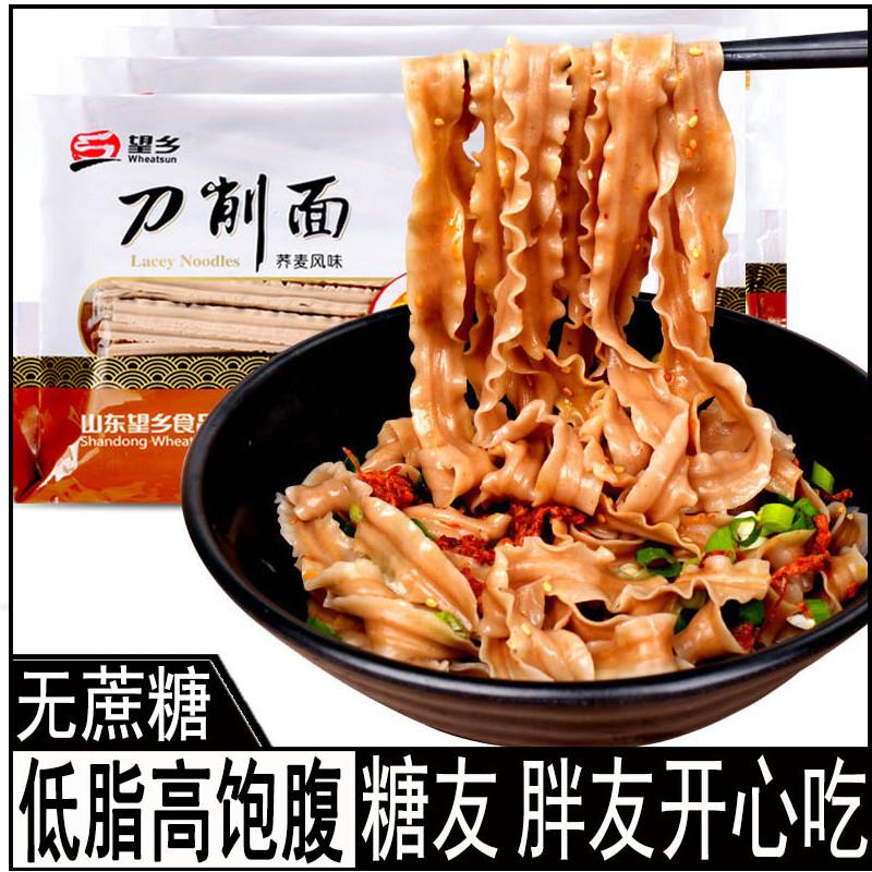 荞麦刀削面山东望乡挂面低脂代餐杂粮荞面宽面条炸酱面油泼面包邮