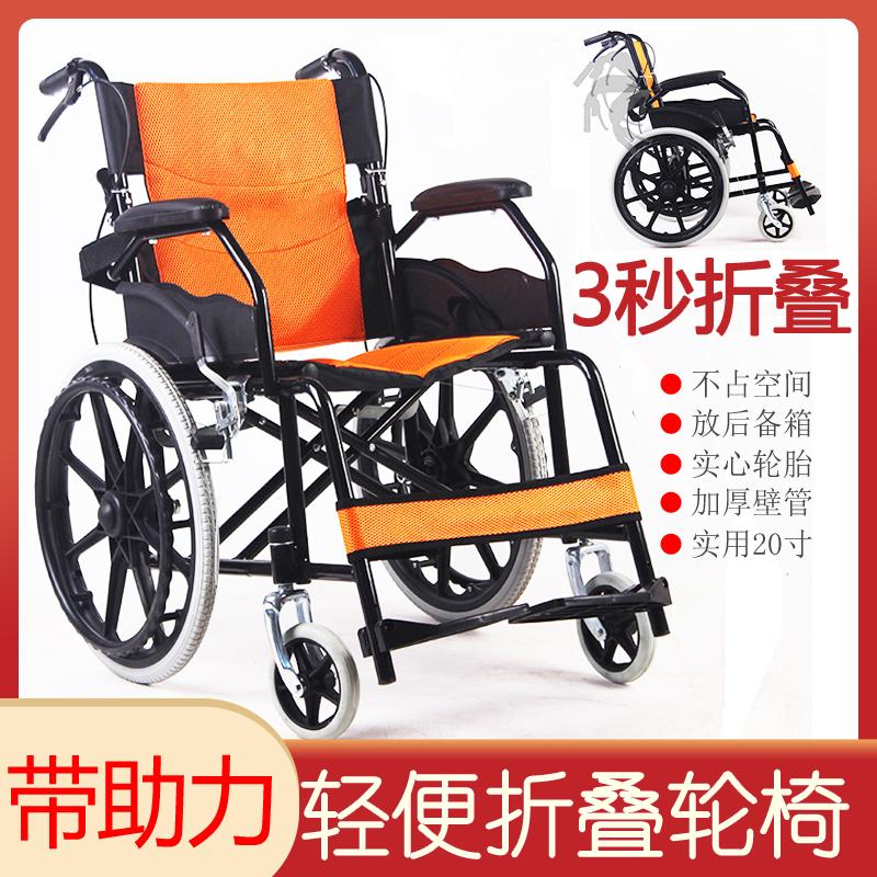 198.00元包邮助迈轮椅车折叠轻便小便携老年人残疾人免充气超轻透气手推代步车