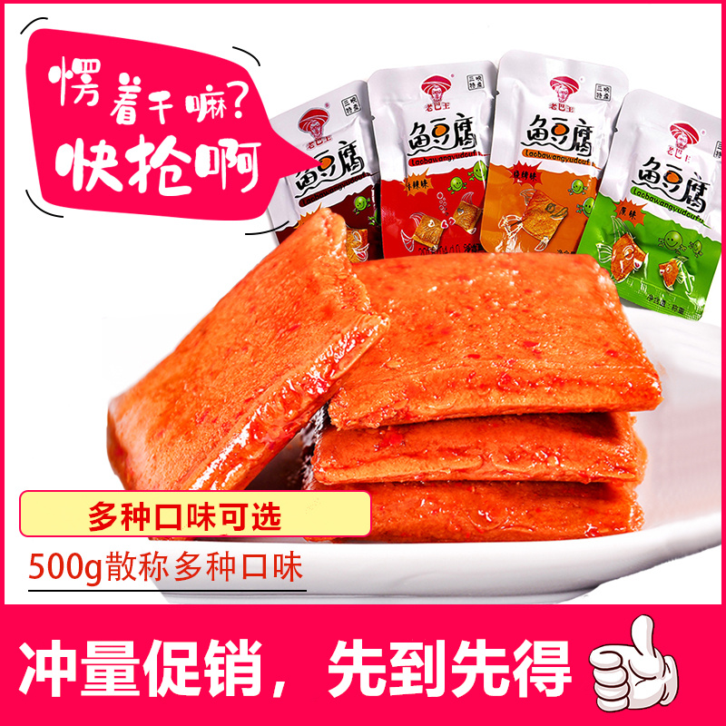 Laobawang barbecue original fish, dried tofu, leisure snacks, office snacks 500g, bulk said, promotion package mail