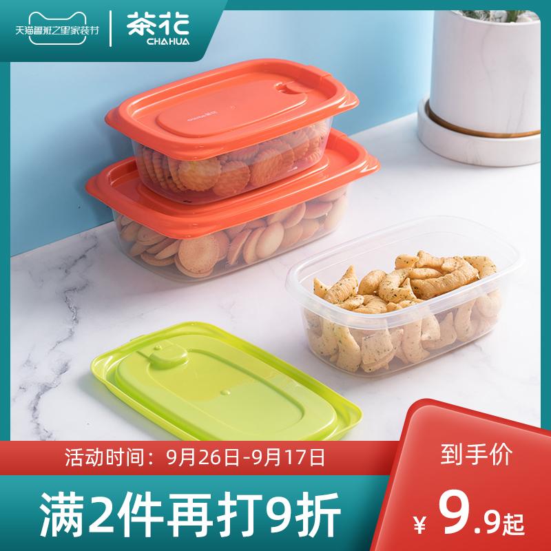 茶花冰箱家用冷冻水果食品级饭盒