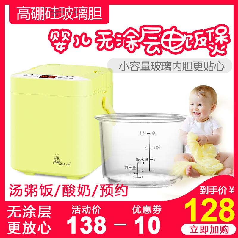 Q師匠YF 10陶磁器ガラスミニ炊飯器1-2人知能無コーティングベビーBB予約雑炊鍋