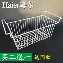 Haier AUCMA Star Freezer accessories food basket refrigerator Hanging basket Freezer basket storage storage basket Hanging basket