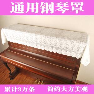 促琴行家用欧式钢琴罩简约美观大方钢琴盖布钢琴盖布立式钢琴通用
