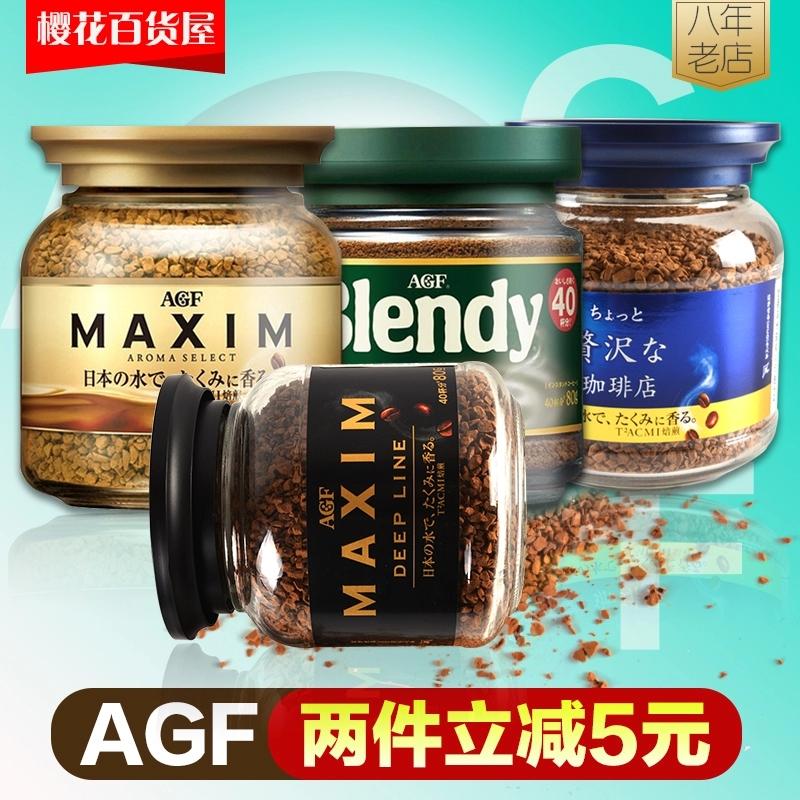 限8000张券包邮2件减5元日本进口AGF blendy速溶黑咖啡Maxim纯咖啡粉80g