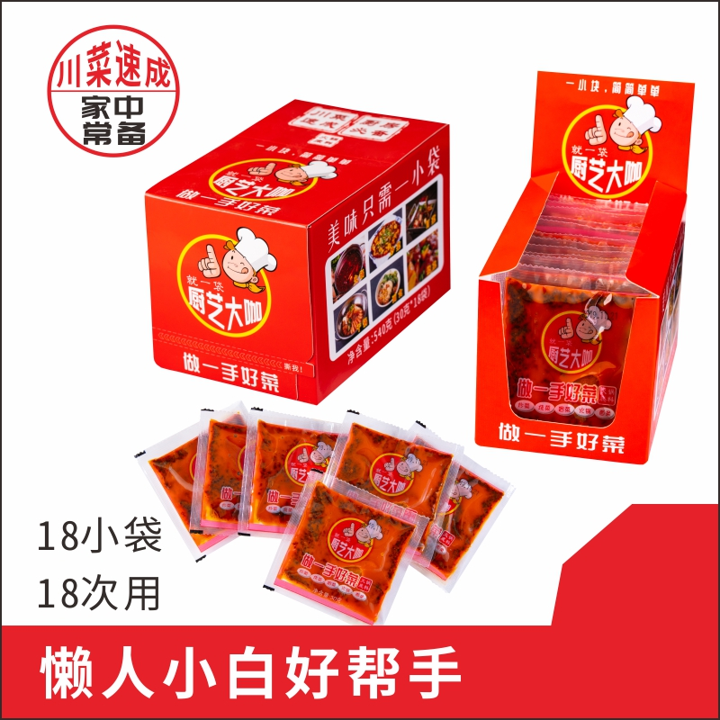 Authentic Chongqing hot pot seasoning small package for one person dormitory single spicy home cooking master seasoning 540g