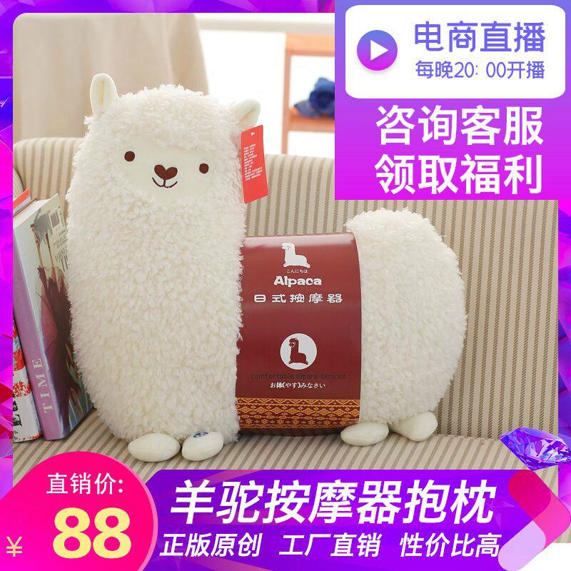 正品日式充电款羊驼按摩器抱枕靠垫七夕情人节生日礼物玩偶公仔萌