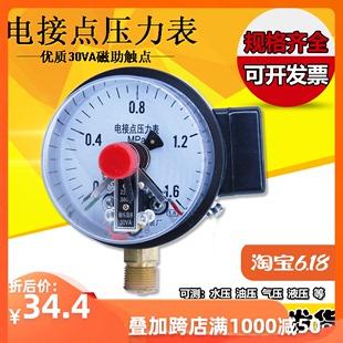 YXC100 0-1.6map正宝耐震磁助式电接点压力表 上下限控制压力开关