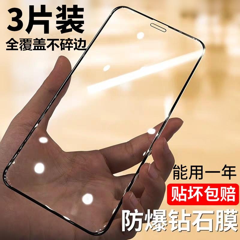 iphoneXs钢化膜苹果Xr手机xsmax全屏覆盖xmax全包8蓝光7plus正品保证