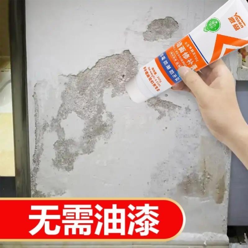 划痕墙固美缝房屋腻子内墙白色接缝简易补墙膏墙角补缝腻室内材料
