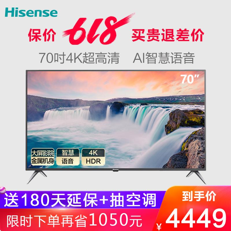 海信电视70英寸超薄4K高清智能WIFI网络平板液晶HZ70E3D电视机65