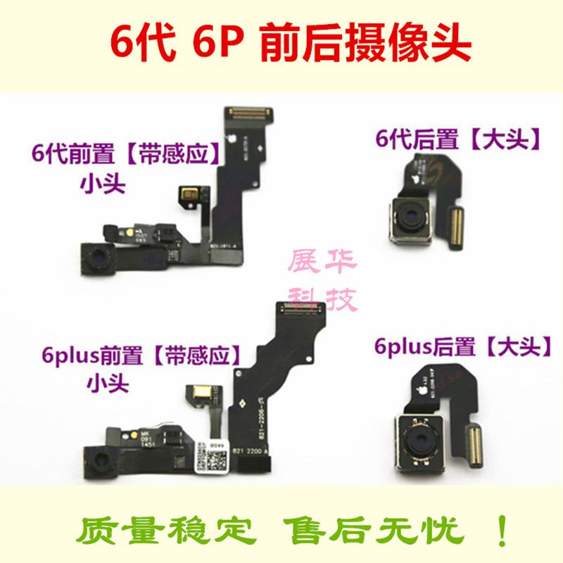适用平果iphone6代听筒排线6plus前置摄像头6P感应排线后置摄像头