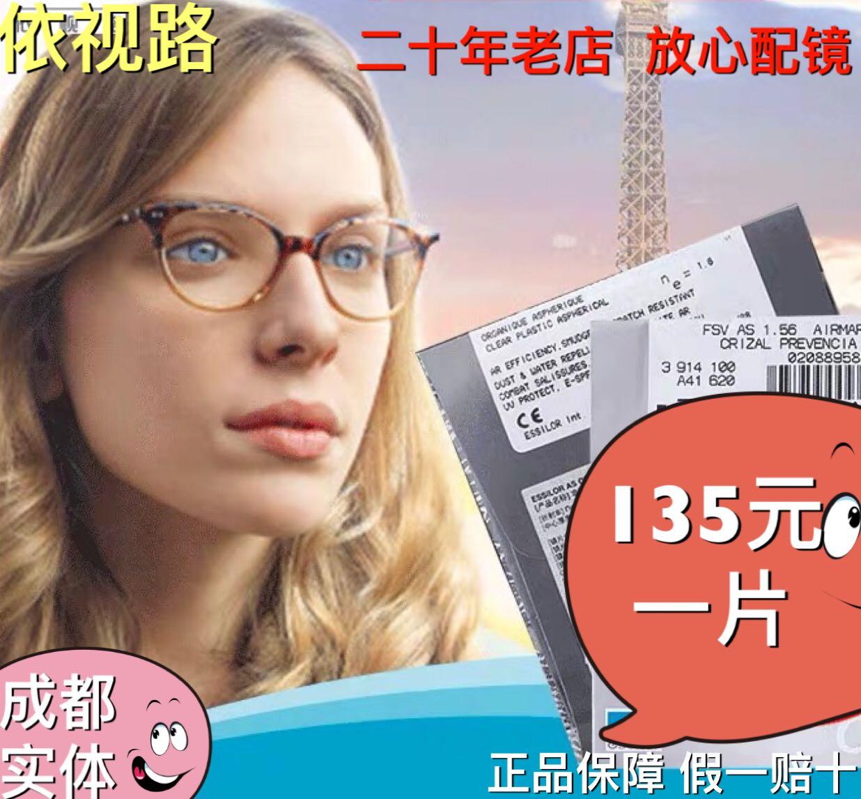 Ultra thin aspherical myopia lenses: A3 A4 anti blue light 1.74