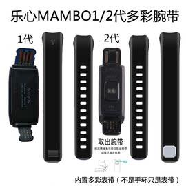 乐心智能手环腕带mambo1/2代彩色防水替换带手环ZIVA双扣表带hr