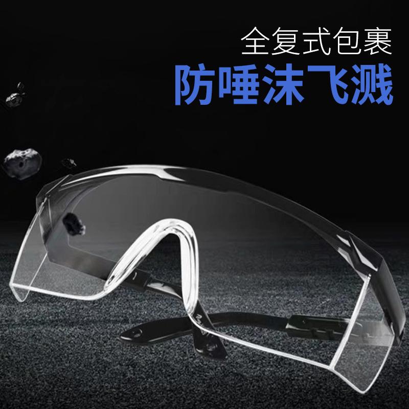 护目镜防风沙防尘眼镜男女骑行劳保防护防风防飞溅防灰尘挡风透明