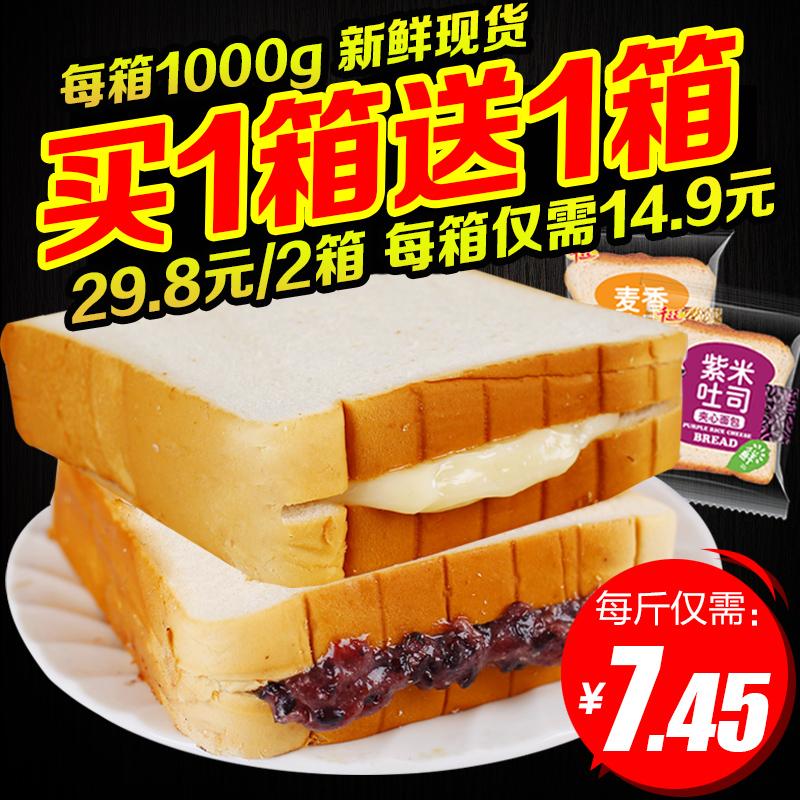 (用29.2元券)千丝紫米面包整箱奶酪夹心全麦吐司手撕早餐蛋糕点网红小吃零食品