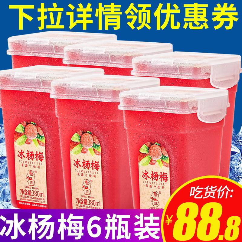 聚仙庄冰杨梅汁380ml*6瓶 网红新鲜冰镇酸梅汤杯装果蔬汁冷饮料
