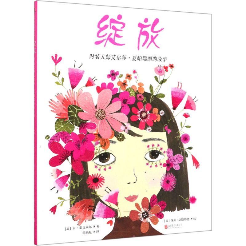 Xinhua Bookstores new legal edition blooming (the story of fashion master Elsa shaparelli) (essence) biography picture book of the founder of shaparelli, a fashion brand once as famous as Chanel