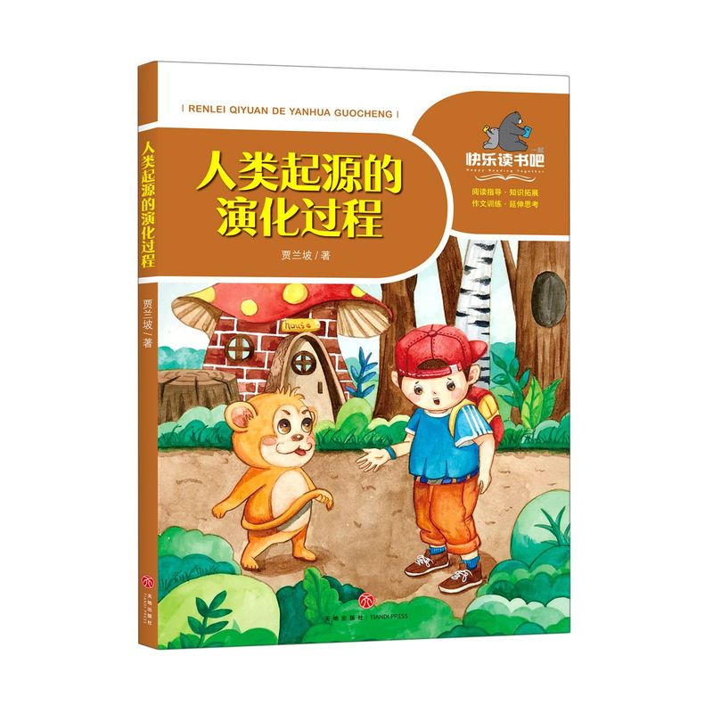 The evolution of the origin of human beings in Xinhua Bookstore