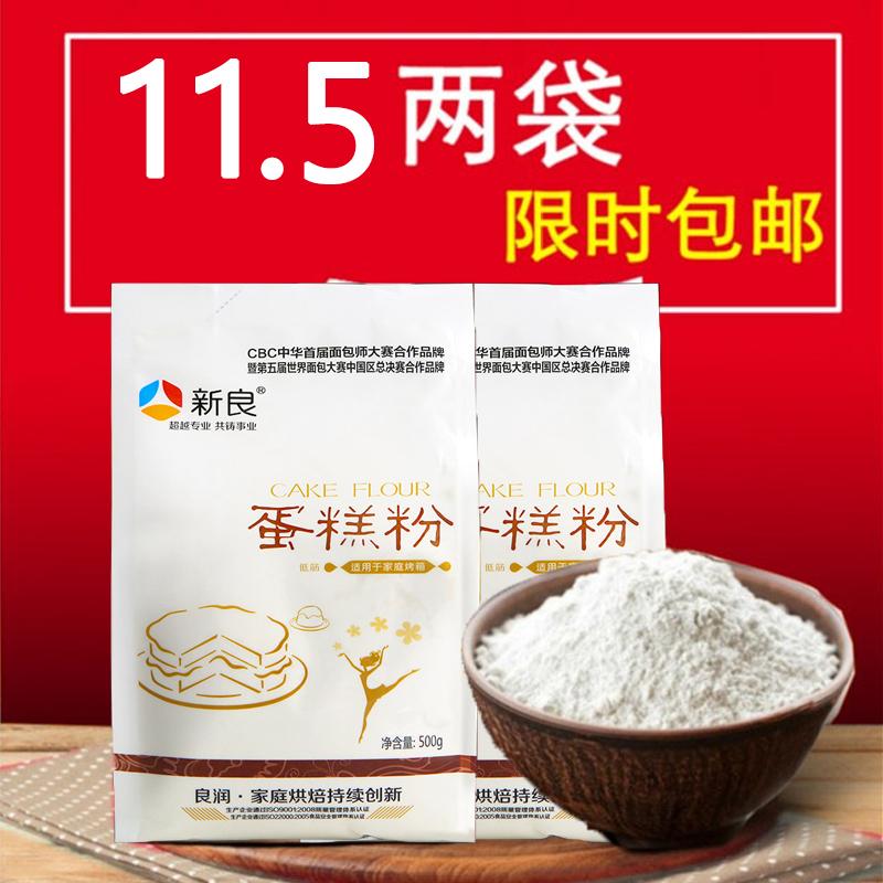 2袋*500g新良低筋面粉蛋糕粉烘焙家用自制原料低筋粉低粉戚风材料