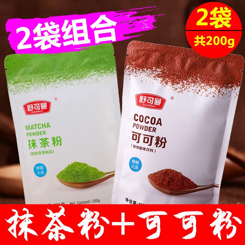 舒可曼抹茶粉可可粉烘焙原料食用天然绿茶冲饮巧克力粉做紫薯蛋糕