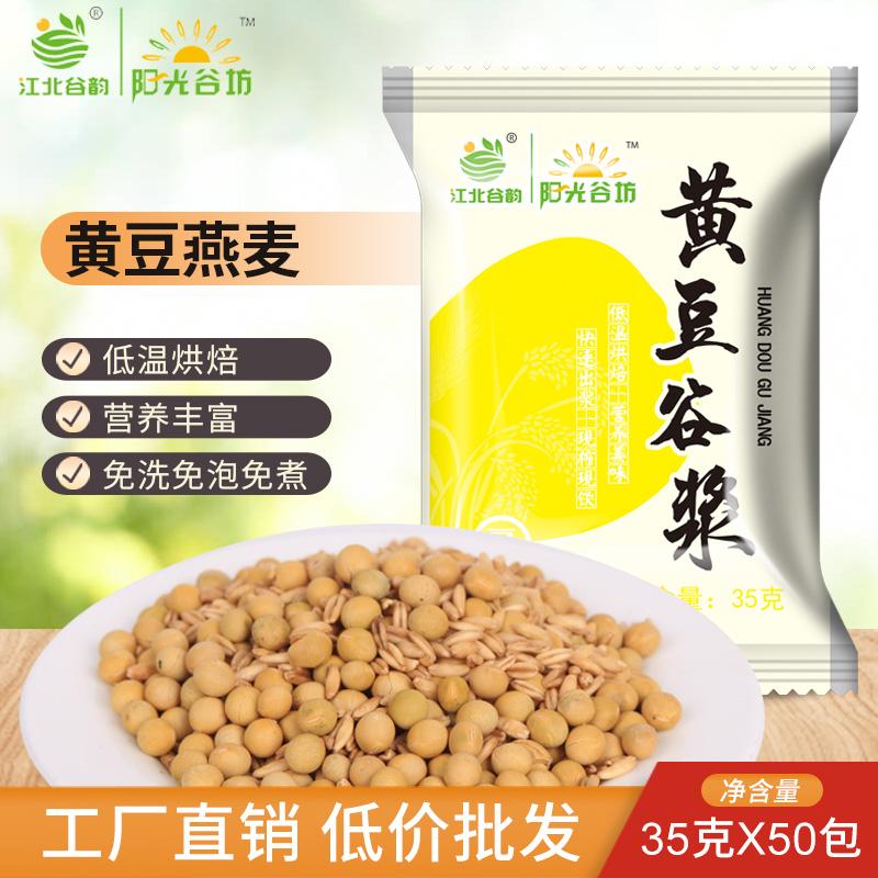五穀の雑穀豆乳の原料を包んで豆の小さい袋を包んで現像して豆ののりをつぶして包みます熟しているダイズの焙煎豆を包んで商売に行きます。