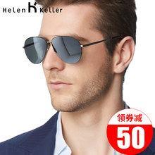 Helen Keller Sunglasses Men Driving Ultraviolet Polarizer Driver Mirror Toad Mirror Sunglasses Men