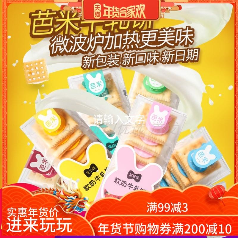 芭米手工牛轧饼台湾手工牛扎饼干整箱早餐网红牛轧糖饼干148g零食