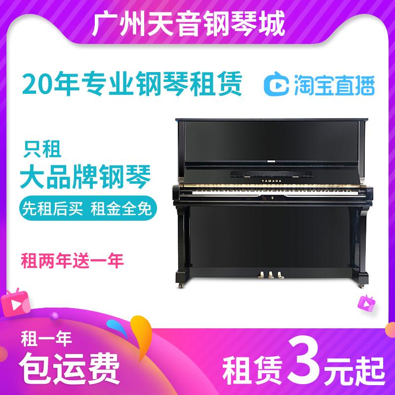 広州はピアノの家庭用YAMAHA kawaI珠江を借りて第1学年の試験級を学びます。