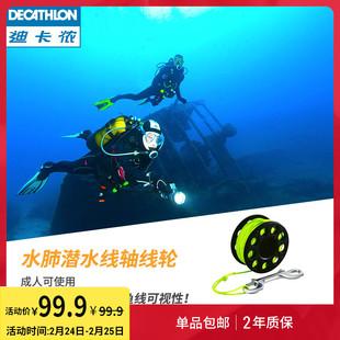 迪卡侬潜水配件水肺潜水线轴线轮象拔绳20米长尼龙绳SUBEA